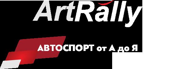 ART RALLY Спортивно-Технический клуб