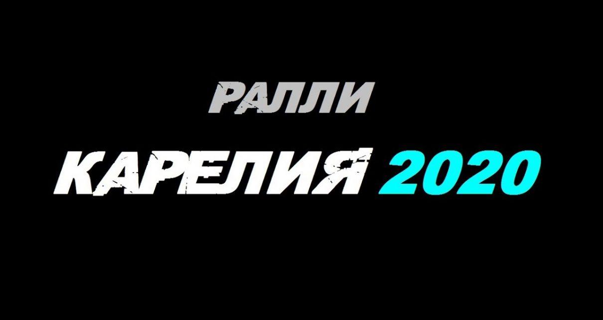 «Карелия 2020». Видео Сергея Петрова
